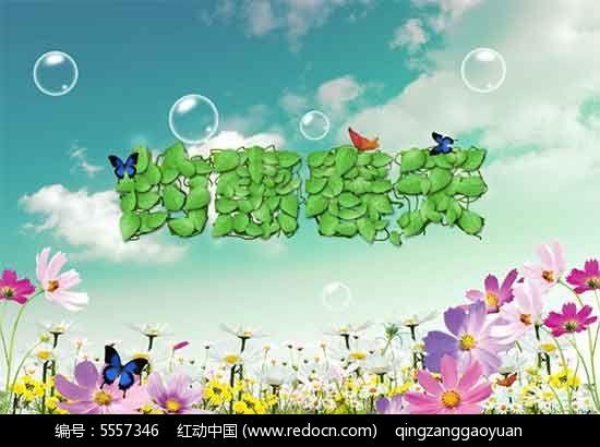 psd素材 psd广告设计模板 海报设计 约惠春天艺术字海报psd素材  请您