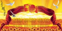 五四青年节宣传海报PSD素材