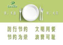 文明用餐节约粮食酒店海报PSD模板