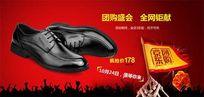淘宝男鞋团购促销PSD海报模板