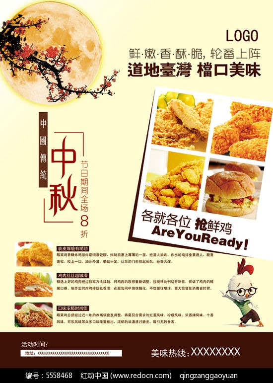 中秋节美食psd海报模板图片