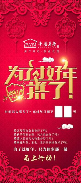 新年楼盘促销PSD海报模板