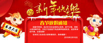 2015淘宝春节放假通知PSD海报模板