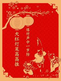 2015羊年春联PSD海报模板