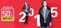 淘宝2015女装促销PSD海报模板
