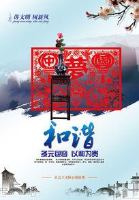和谐中国梦宣传PSD海报模板