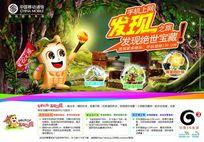 中国移动活动宣传PSD海报模板