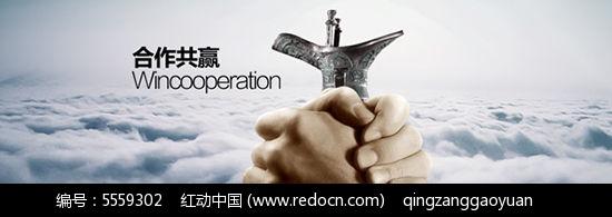 合作共赢psd海报模板