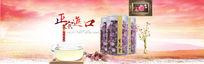 淘宝法兰西玫瑰花茶PSD海报