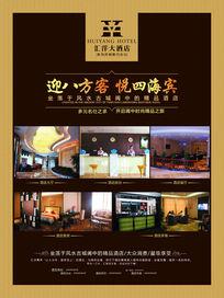 商务酒店PSD海报模板