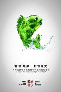 节约粮食创意PSD海报模板