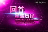 温碧泉宣传海报PSD模板