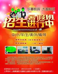 华慧教育暑假招生海报PSD模板