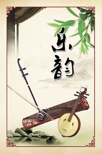 乐韵文化展板PSD海报模板