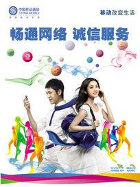 中国移动宣传PSD海报模板