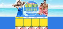淘宝泳装盛夏促销海报PSD模板