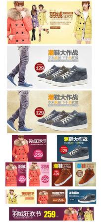 淘宝服装鞋海报PSD模板