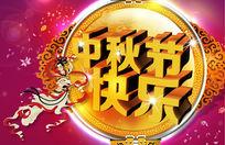 中秋节快乐古典海报PSD模板