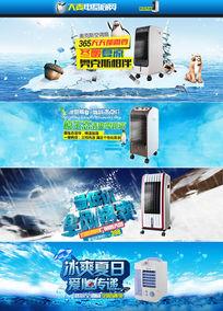 大麦电器商贸海报PSD模板
