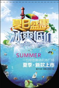 夏季盛惠超市宣传海报PSD模板