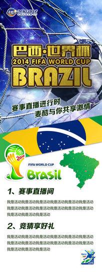 麦酷KTV世界杯活动海报PSD模板