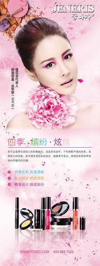 槿花姿彩妆广告海报PSD模板