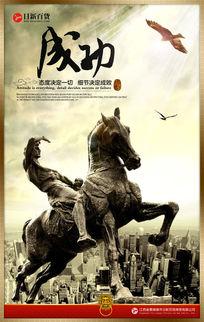 """""""马到功成""""企业文化PSD海报模板"""