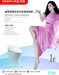 卫生洁具加盟宣传海报PSD素材