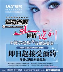 德尔地板节日促销海报PSD素材