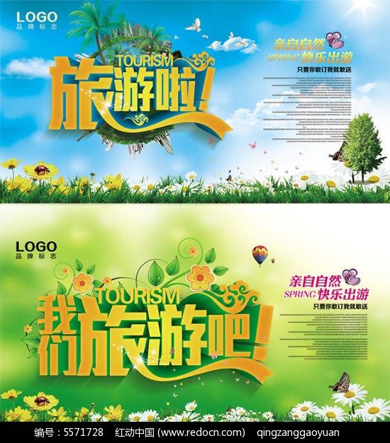 旅游宣传活动海报psd素材