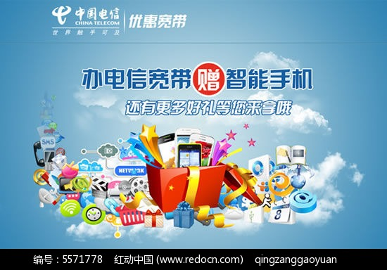 中国电信宽带海报psd素材