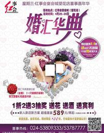 婚庆策划宣传海报PSD模板