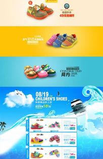 童鞋店铺海报PSD模板