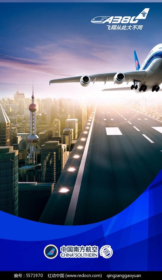 南方航空飞机海报psd素材免费下载_海报设计
