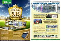 皇明热水器宣传海报PSD素材