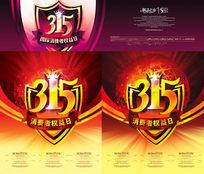 315新品上市海报PSD素材