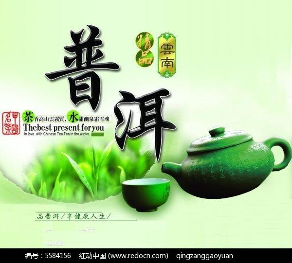 普洱茶海报设计源文件图片