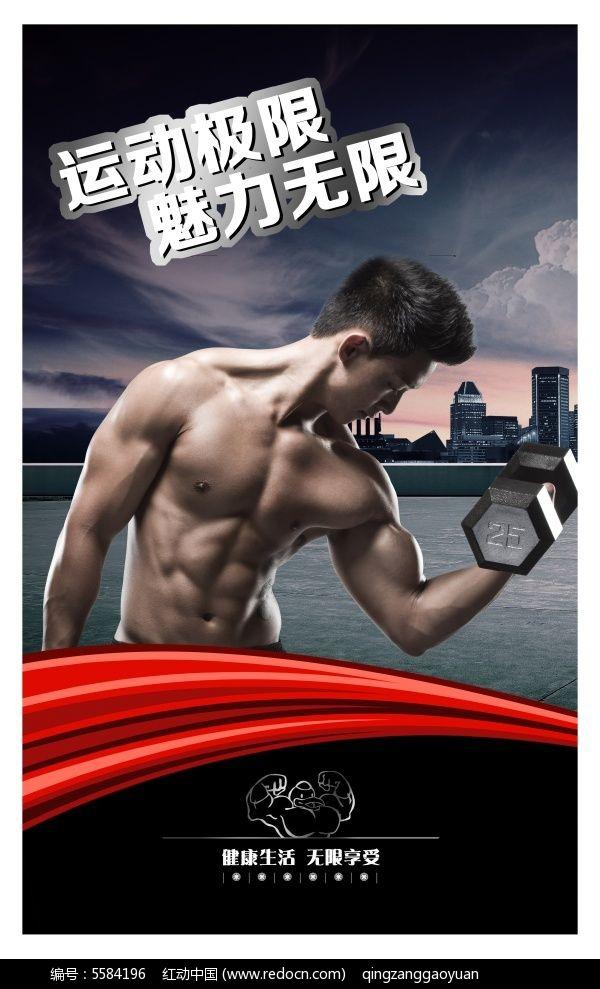 健身房宣传海报设计