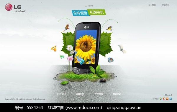 lg手机宣传海报设计