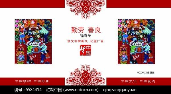 梦中国 勤劳 善良 传统花纹 讲文明 树新风 名族风剪贴画
