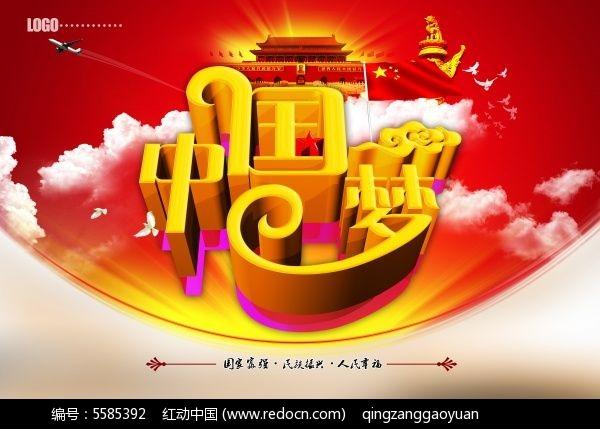 中国梦 国梦 我的梦 中国梦广告牌 中国梦素材 源文件 中国梦海报