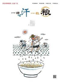 珍惜粮食psd公益广告图片