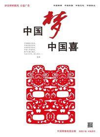 中国梦PSD公益广告