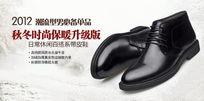 秋冬男鞋宣传海报设计PSD