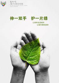废品利用公益环保海报psd模板免费下载_海报设计素材图片