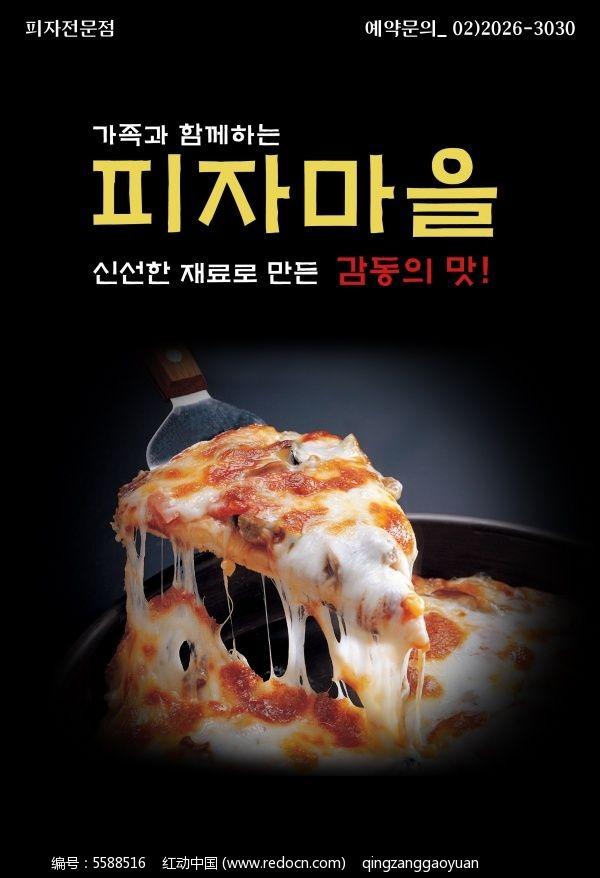 免费素材 psd素材 psd分层素材 风景 韩式美食招贴psd海报  请您分享