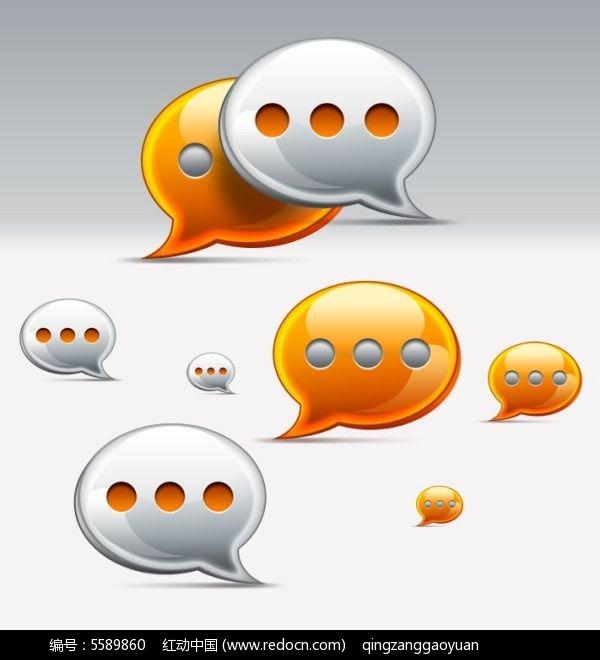 立体网页泡泡psd对话框素材