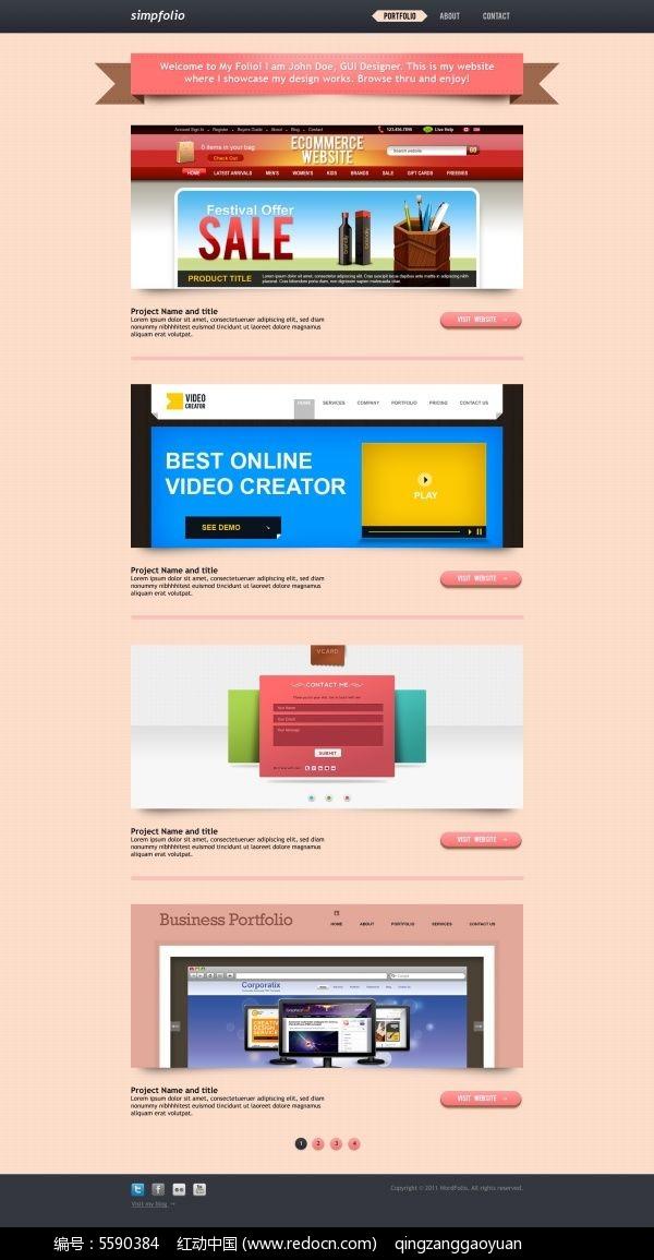 粉色网页模板psd素材免费下载_网页元素图片