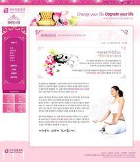 韩国美容时尚网站psd模板