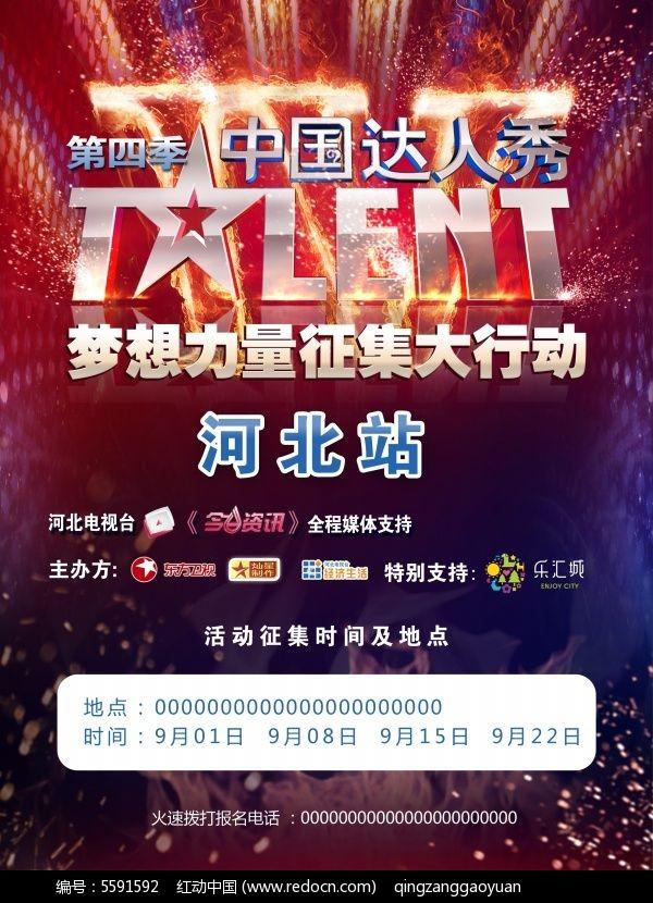 淘宝达人手机端背景图_中国达人秀PSD海报设计素材免费下载_红动网